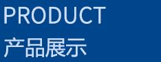 必威官方网站首页必威苹果客户端下载产品展示