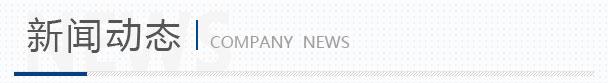 必威官方网站首页制必威苹果客户端下载械企业新闻