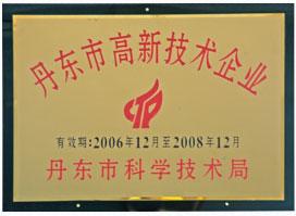 辽宁省企业最佳创新产品奖